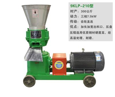 9KLP-210型顆粒機