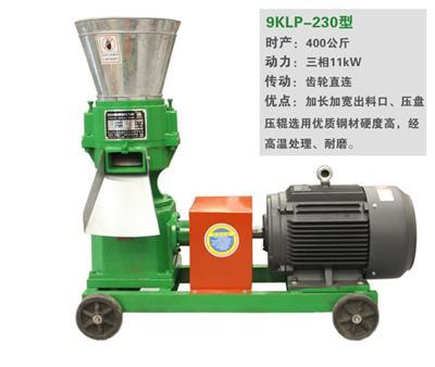 9KLP-230型顆粒機