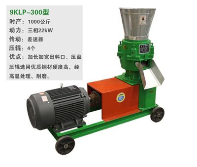 9KLP-300型顆粒機