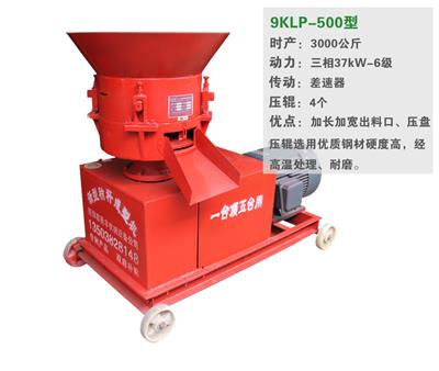 9KLP-500型顆粒機
