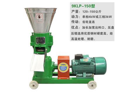9KLP-150型顆粒機