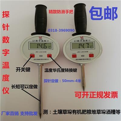 津瑞斯探針數字雙金屬溫度計JRS-LCD105型461數顯溫度計