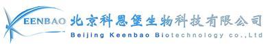 北京科恩堡生物科技有限公司