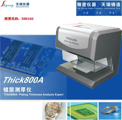 X熒光鍍層測厚儀**的型號Thick800A