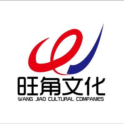 杭州旺角文化創意有限公司