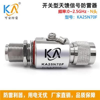 可安KA25N70F天饋N頭信號防雷器