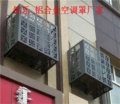 郴州舊城改造空調罩多少年不掉色