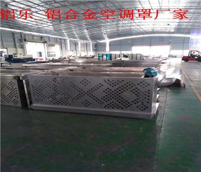 湛江質量佳的鋁合金空調罩價格
