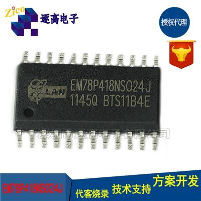 義隆單片機代理 EM78P418NSO24J方案開發技術支持代燒錄EM78P418N
