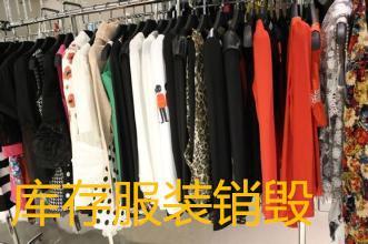 松江區庫存服飾衣帽焚燒現場,上海徐匯區庫存鞋帽羽絨服焚燒銷毀