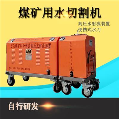 供應礦用水切割機廠家便攜式水射流裝置*高壓水刀水切割機