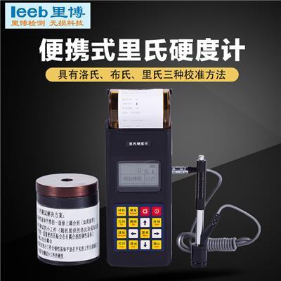 成都熱處理廠用的洛氏硬度計帶打印鋰電池充電leeb140