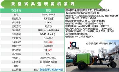 山东开创厂家热款300C高压风送自走式打药机