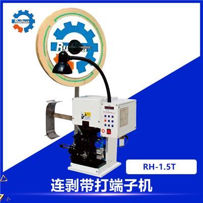 東莞銳華RH-1.5T連剝帶打端子機