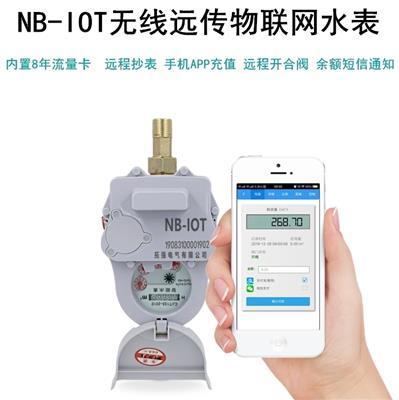 NB-iot無線遠傳物聯網水表價格