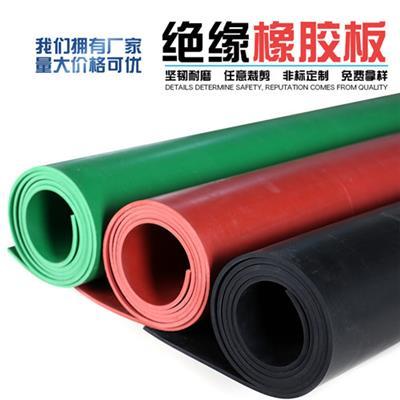 綠色絕緣橡膠板廠家 絕緣地膠 送貨上門