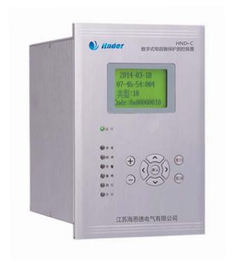 江蘇海恩德電氣HND-C電容測控保護裝置