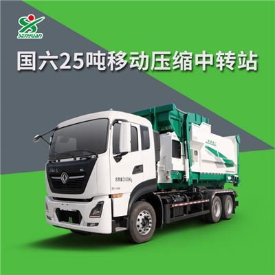 森源重工移動壓縮中轉站 森源環衛25噸車廂可卸垃圾車