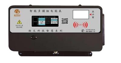 預付費智能多模組電能表BW-WL-ProX1