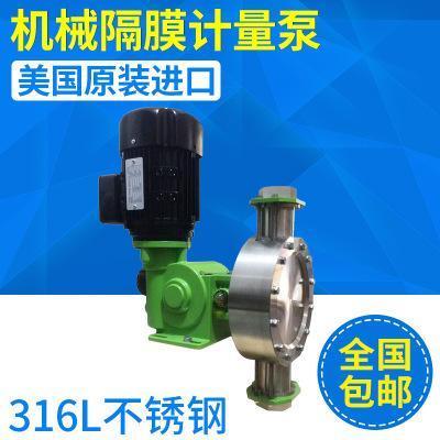 美國進口帕斯菲達機械隔膜計量泵 帕斯菲達不銹鋼計量泵