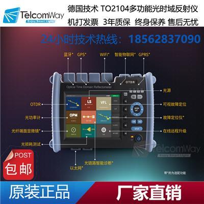 **Telcomway精工TO2104光時域反射儀OTDR光纖斷點測試儀