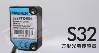 斷料檢測傳感器 方形光電傳感器S32PTX40N口罩機漫反射光電傳感器