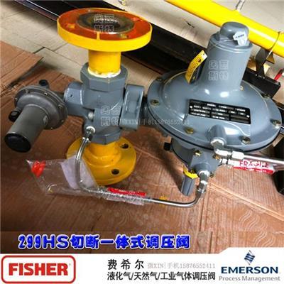 費希爾fisher 299HS-*壓切斷一體減壓閥
