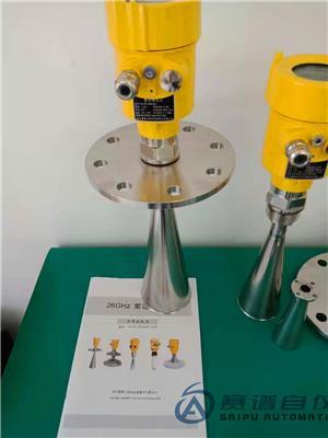 SAIPU-RD8006調頻雷達液位計賽譜自動化