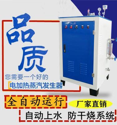 電加熱蒸汽發生器全自動鍋爐工業電爐服裝廠熨燙橋梁水泥蒸汽養護