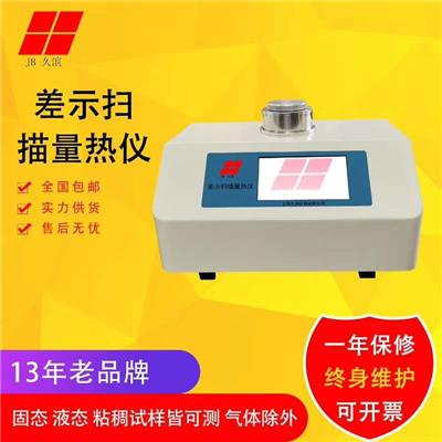 差示掃描量熱儀氧化誘導期時間測定儀