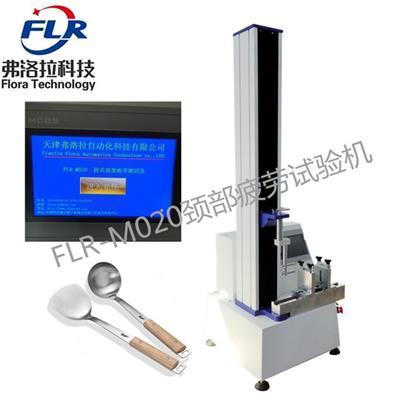 FLR-M020不銹鋼勺子頸部疲勞試驗機 不銹鋼廚具頸部疲勞強度試驗機 廚具檢測儀器