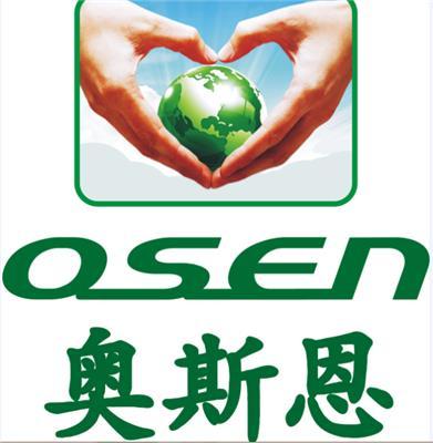 深圳市奧斯恩凈化技術有限公司