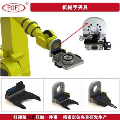 機器人工裝夾具 定位組合夾具 廠商** 提供售后保障