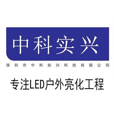 深圳市中科實興科技有限公司