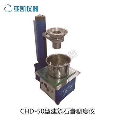 CHD-50石膏稠度測試儀