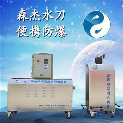 金屬安全切割設備 便攜式高壓水刀冷切割機 水刀廠家承攬切割工程