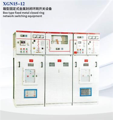 XGN15-12箱型固定式金屬封閉環網開關設備