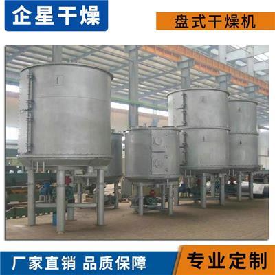 盤式真空干燥機 碳酸銅連續干燥機  氯化鋇干燥機