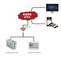 三棱股份電小盾用電安全智能管理系統