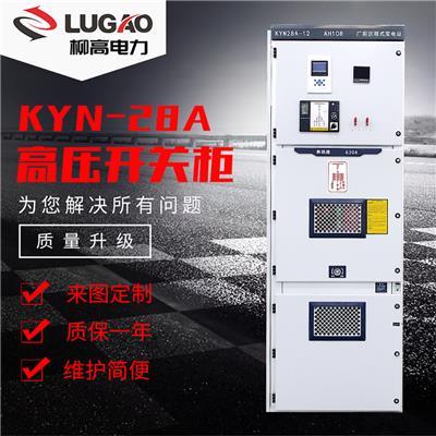 高壓配電柜 GZS1戶內金屬鎧裝中置高壓開關柜 高壓中置柜KYN28-12