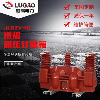 10KV**電壓電流組合互感器二元件  戶外高壓干式計量箱 JLSZV-10