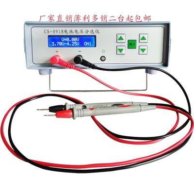 CS-0918電池電壓分選儀電池篩選儀