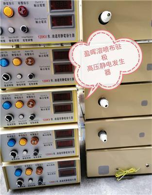 旋杯噴槍高壓靜電發生器旋碟高壓靜電發生器