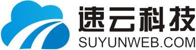 浙江速云網絡科技有限公司