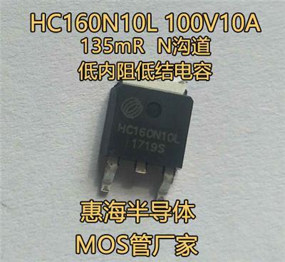 HC160N10L無刷電機 加濕器 香薰機MOS管