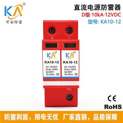 10KA直流電源防雷器D級家用12V/24V/48V/110V/220V低壓電源防雷模塊2P/3P可帶遙信