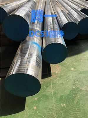 dc53模具鋼圓棒多少錢一公斤 ?平價批發**DC53模具鋼板材圓鋼