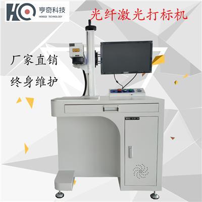 山東激光刻字機廠家濟南優質的激光刻字設備青島激光打標機服務商
