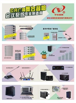 款音柱、音箱、天花喇叭、功放、調音臺、草坪仿真喇叭、戶外音響、視像跟蹤處理器、攝像機、音量控制器、廣播*話筒及*標準機柜