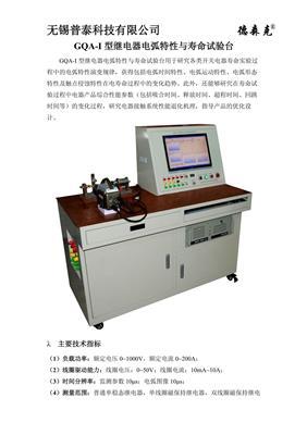 GQA-I型繼電器電弧特性與壽命試驗臺